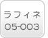 ラフィネ05-003